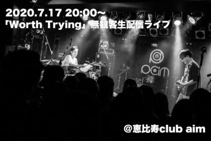 パーマリンク先: 2020.7.17(金)「Worth Trying」無観客生配信ライブ開催決定!