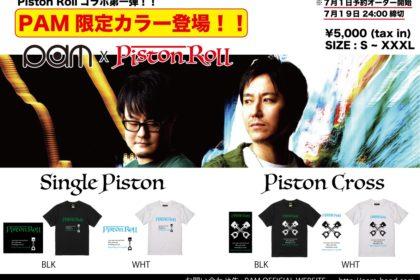 パーマリンク先: PAM×Piston RollのコラボTシャツが販売決定!