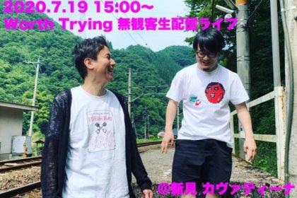 パーマリンク先: 2020.7.19(日)「Worth Trying」無観客生配信ライブ開催決定!