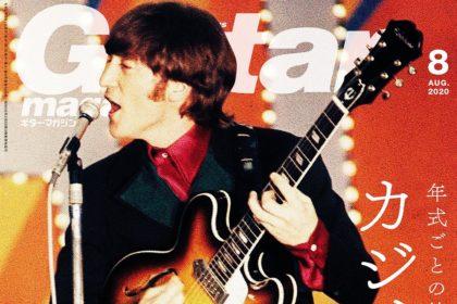 パーマリンク先: ギター・マガジン 2020年8月号にGt.久米のインタビューが掲載されます!