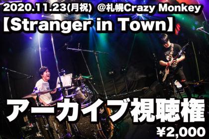 パーマリンク先: 11/21(土)【WILD ONE】、11/23(日)【Stranger in Town】アーカイブ視聴権販売中!