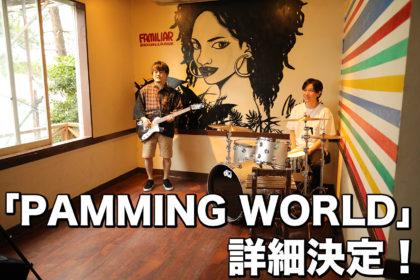 パーマリンク先: 3/5(金)「PAMMING WORLD」詳細決定!