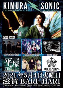 "TETSUYA PRESENTS MUSIC FES""KIMURA SONIC"" @ 滋賀BARI-HARI"