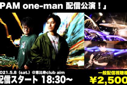 パーマリンク先: 5/8(土)「PAM one-man 配信公演!」詳細決定!