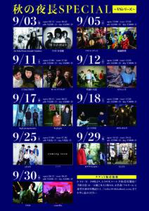 秋の夜長SPECIAL〜VSシリーズ〜 @ 千葉LOOK